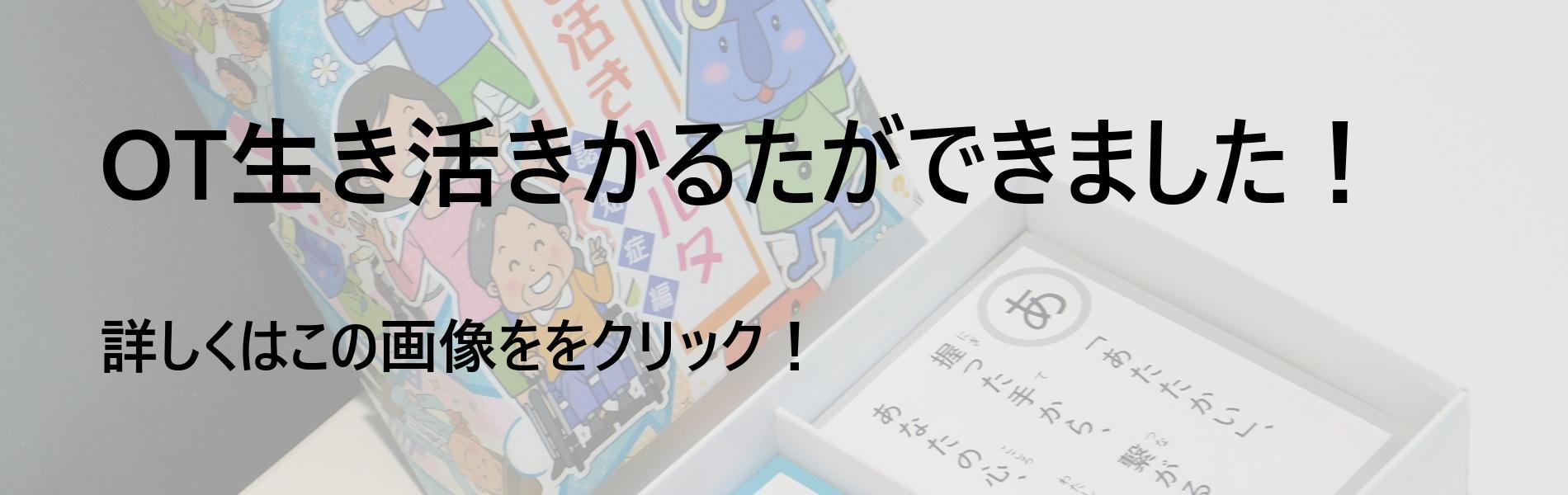 OT_karuta
