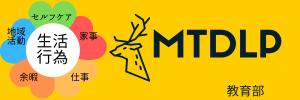 MTDLPバナー